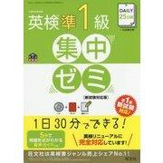 DAILY25日間 英検準1級集中ゼミ―新試験対応版 [単行本]