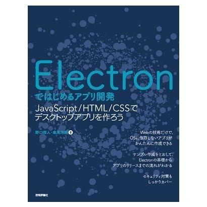 Electronではじめるアプリ開発 ~JavaScript/HTML/CSSでデスクトップアプリを作ろう [単行本]