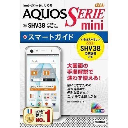 ゼロからはじめる au AQUOS SERIE mini SHV38スマートガイド [単行本]