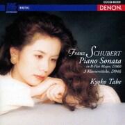 UHQCD DENON Classics BEST シューベルト:ピアノ・ソナタ第21番 3つのピアノ曲 D946