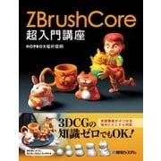 ZBrushCore超入門講座 [単行本]