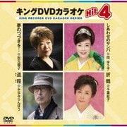 キングDVDカラオケHit4 Vol.150
