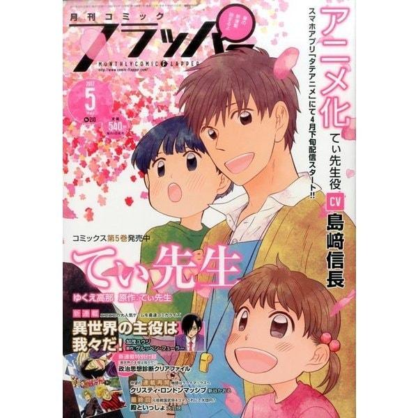 COMIC FLAPPER (コミックフラッパー) 2017年 05月号 [雑誌]