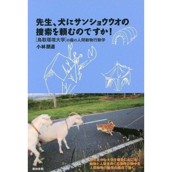 先生、犬にサンショウウオの捜索を頼むのですか!―鳥取環境大学の森の人間動物行動学 [単行本]