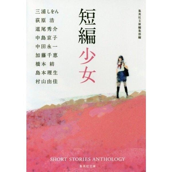 短編少女(集英社文庫) [文庫]