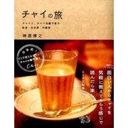 チャイの旅-チャイと、チャイ目線で見る紅茶・日本茶・中国茶 [単行本]