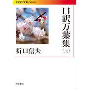 口訳万葉集〈上〉(岩波現代文庫) [文庫]