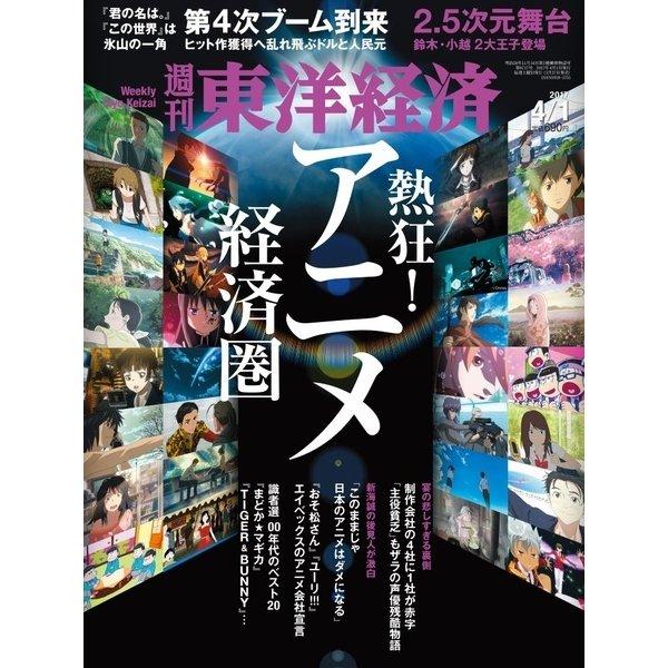 週刊 東洋経済 2017年 4/1号 [雑誌]