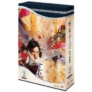 精霊の守り人 シーズン2 悲しき破壊神 Blu-ray BOX [Blu-ray Disc]