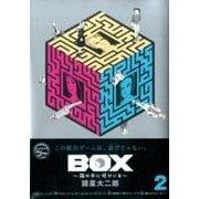BOX~箱の中に何かいる~(2) [コミック]