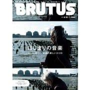 BRUTUS (ブルータス) 2017年 4/15号 [雑誌]