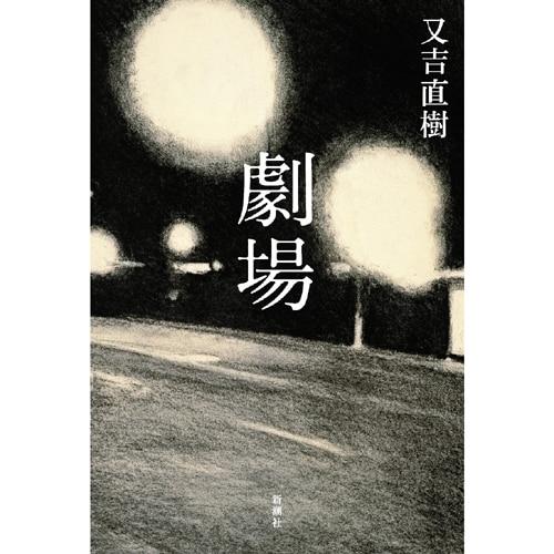劇場 [単行本]