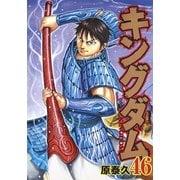 キングダム 46(ヤングジャンプコミックス) [コミック]