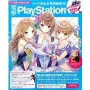 電撃 PlayStation (プレイステーション) 2017年 4/13号 [雑誌]