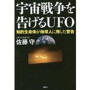 宇宙戦争を告げるUFO―知的生命体が地球人に発した警告 [単行本]