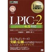 LPICレベル2 Version4.5対応(Linux教科書) [単行本]