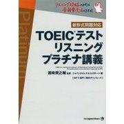 TOEICテストリスニングプラチナ講義 [単行本]