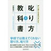 アンガーマネジメント 叱り方の教科書 [単行本]