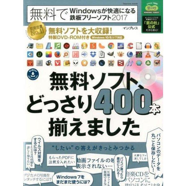 無料でWindowsが快適になる鉄板フリーソフト2017「窓の杜」公式 [ムックその他]