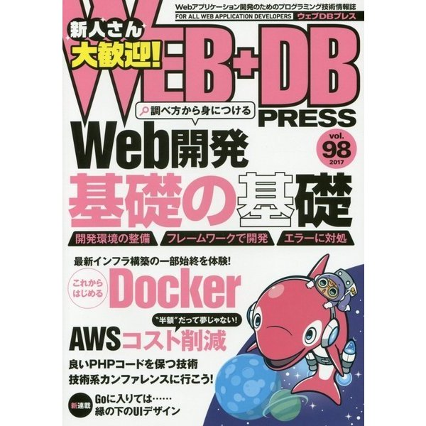 WEB+DB PRESS Vol.98 [単行本]