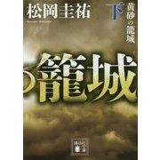 黄砂の籠城〈下〉(講談社文庫) [文庫]