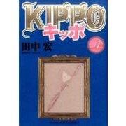 KIPPO 7巻 (コミック YKコミックス) [コミック]
