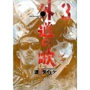 外道の歌 3巻 (コミック YKコミックス) [コミック]
