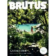 BRUTUS (ブルータス) 2017年 5/1号 [雑誌]