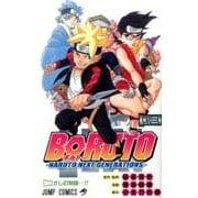 BORUTO-NARUTO NEXT GENERATIONS(ジャンプコミックス) [コミック]