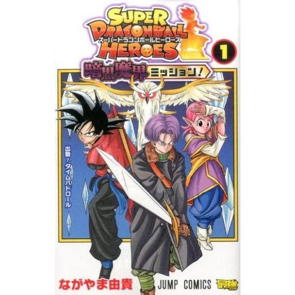 スーパードラゴンボールヒーローズ暗黒魔界ミッション! 1(ジャンプコミックス) [コミック]
