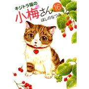 キジトラ猫の小梅さん 16(ねこぱんちコミックス) [コミック]