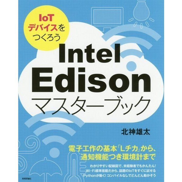 Intel Edisonマスターブック ~IoTデバイスをつくろう~ [単行本]