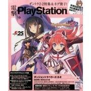 電撃 PlayStation (プレイステーション) 2017年 4/27号 [雑誌]