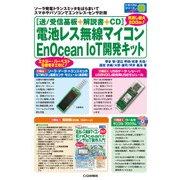 電池レス無線マイコンEnOcean IoT開発キット