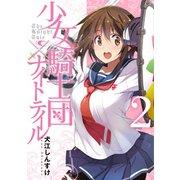 少女騎士団×ナイトテイル 2(電撃コミックスNEXT 177-2) [コミック]