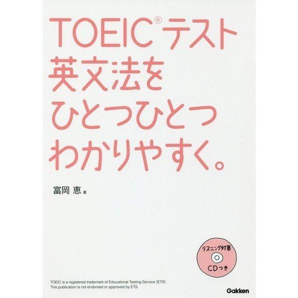 TOEICテスト英文法をひとつひとつわかりやすく。 [単行本]