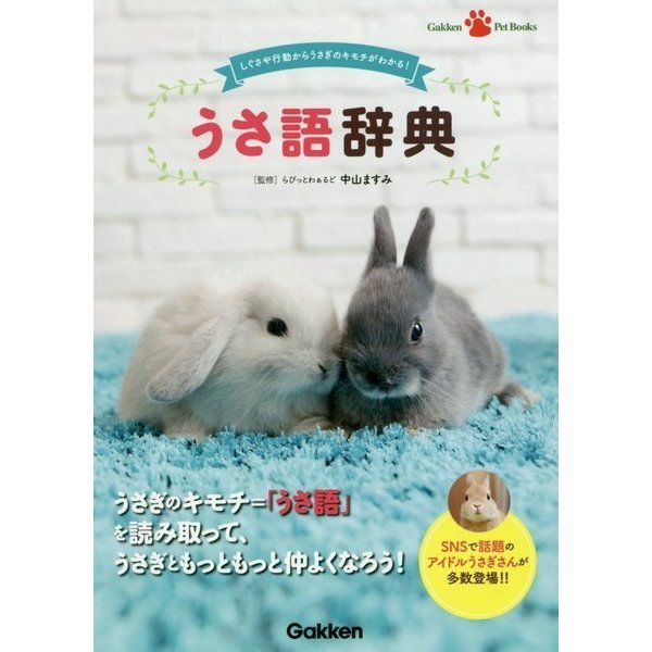 うさ語辞典―しぐさや行動からうさぎのキモチがわかる!(Gakken Pet Books) [単行本]