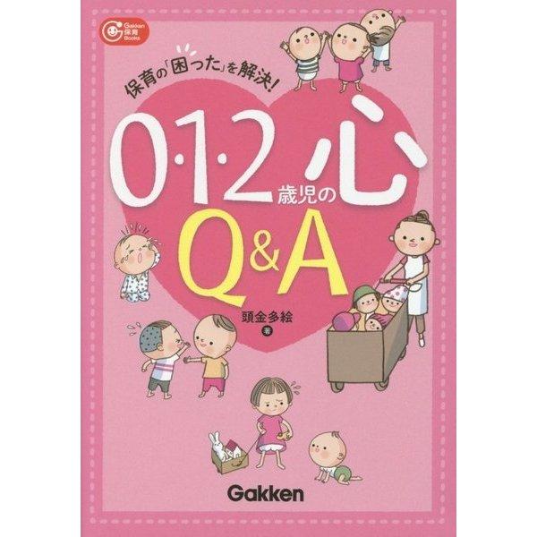 0・1・2歳児の心Q&A(Gakken保育Books) [単行本]