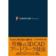 Fusion 360 Masters [単行本]