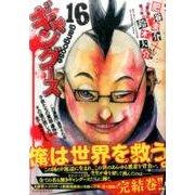 ギャングース 16(モーニングKC) [コミック]