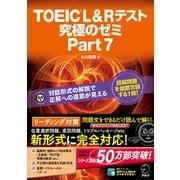 TOEIC(R) L&Rテスト 究極のゼミ Part 7 [単行本]