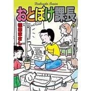 おとぼけ課長 29(芳文社コミックス) [コミック]