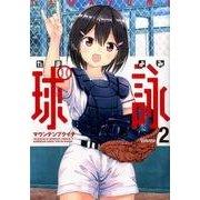 球詠 2(まんがタイムKRコミックス フォワードシリーズ) [コミック]
