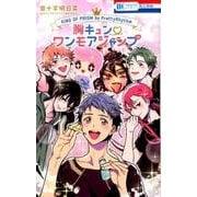 KING OF PRISM by PrettyRhythm胸(花とゆめCOMICS) [コミック]
