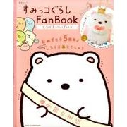 すみっコぐらし Fan Book しろくまいっぱい号 [ムックその他]