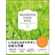 Dreamweaverレッスンブック―CC2017対応 [単行本]