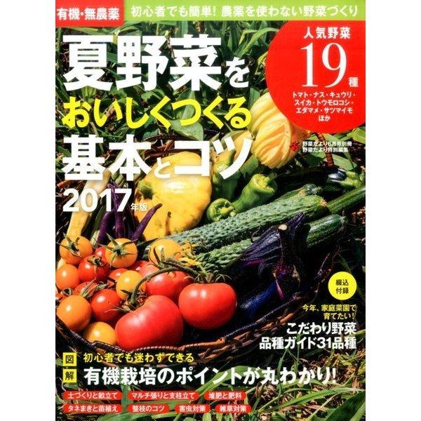 有機・無農薬 夏野菜をおいしくつくる基本 2017年 06月号 [雑誌]