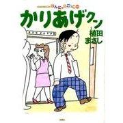 かりあげクン(60) [コミック]