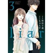 liar(3) [コミック]