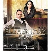 エレメンタリー ホームズ&ワトソン in NY シーズン3<トク選BOX>